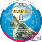 Пули пневматические Шмель 4,5 мм 0,88 гр 350 шт