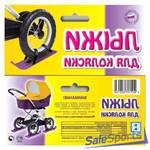 Лыжи для детской коляски в сетке, ldk