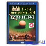 DVD Его величество Бильярд